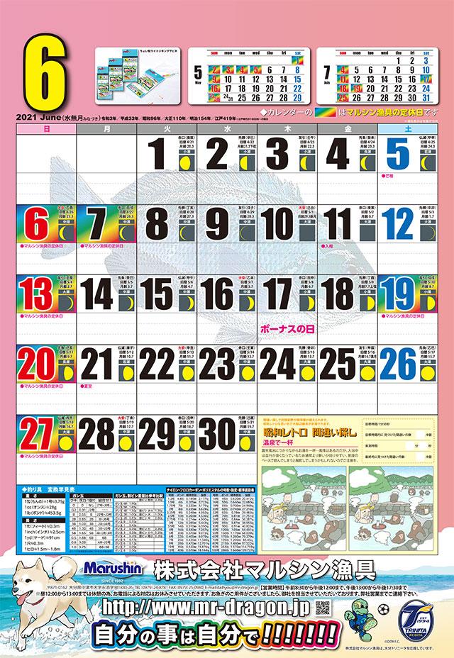 マルシン漁具カレンダー2021年6月号
