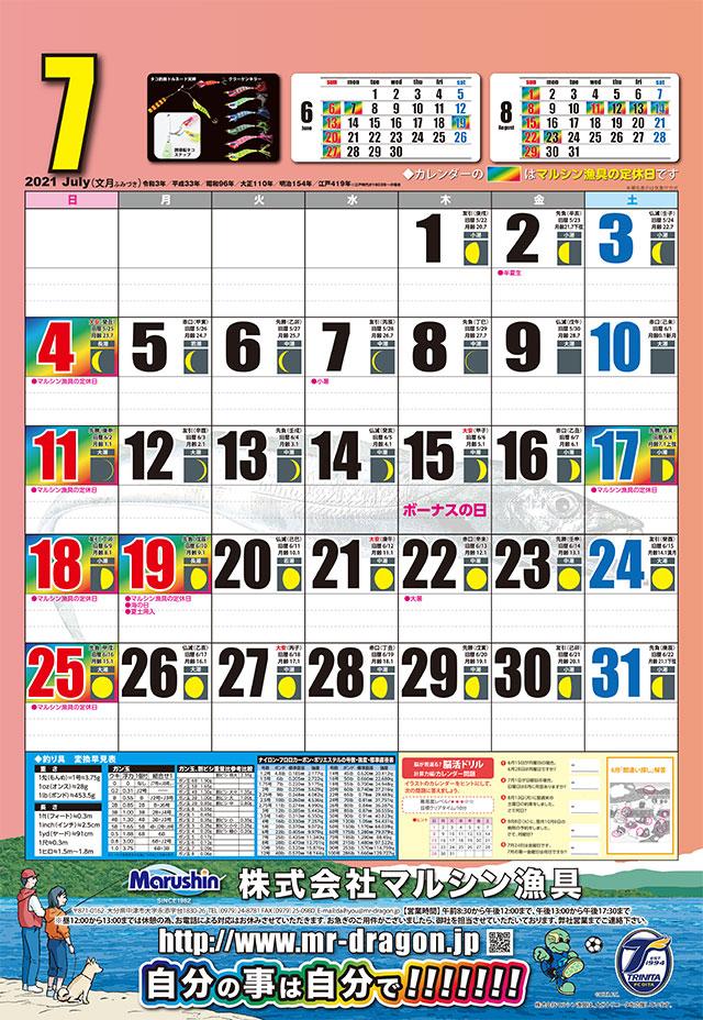 マルシン漁具カレンダー2021年7月号