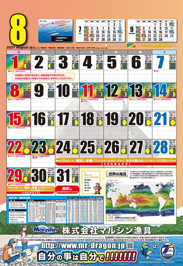 マルシン漁具カレンダー2021年8月号
