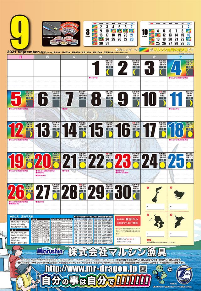 マルシン漁具カレンダー2021年9月号