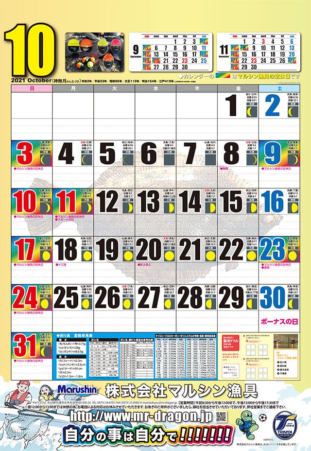マルシン漁具カレンダー2021年10月号