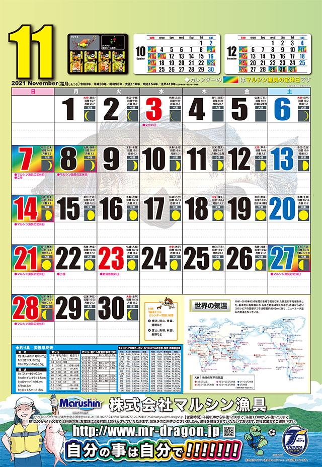 マルシン漁具カレンダー2021年11月号