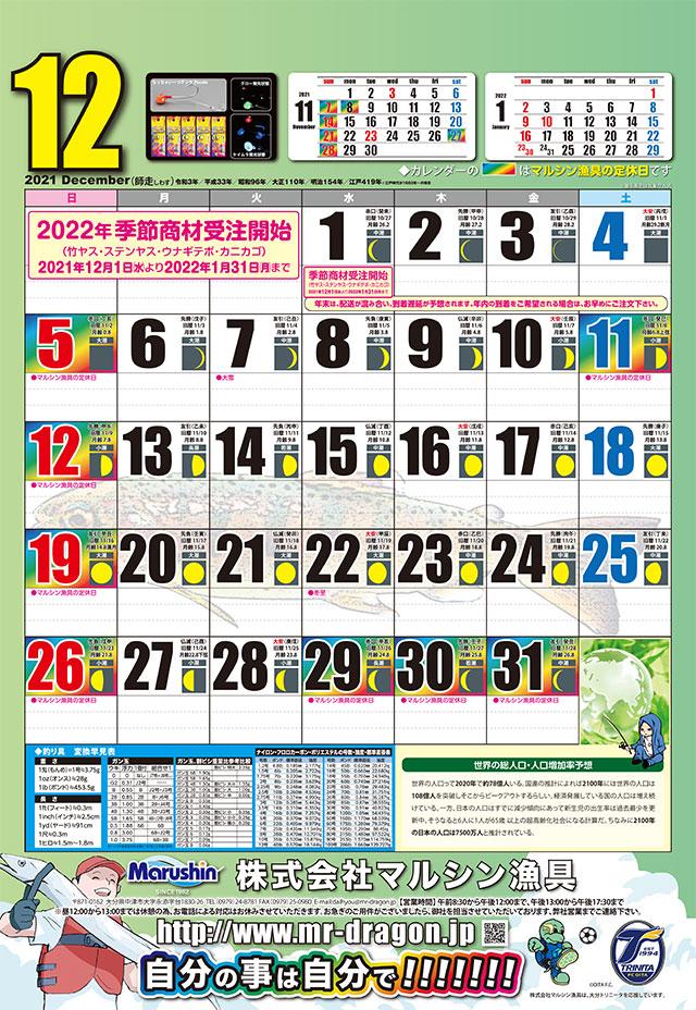 マルシン漁具カレンダー2021年12月号