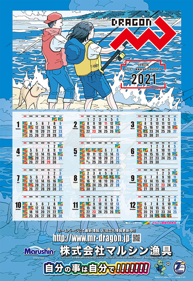 マルシン漁具カレンダー2021年表紙